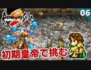 【ロマサガ2】ジェラールで七英雄ロックブーケに挑む【リマスター版 2周目実況】Part6