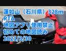 蓮如山(石川県・328m)RTA 地図アプリ使用禁止【初めての地図読み】1