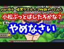 【4人実況】Part64 腹黒ゲス友達で桃鉄やってみた【お遊び】