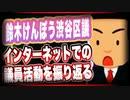鈴木けんぽう渋谷区議 インターネットでの議員活動を振り返る #TTVR 加速祭2021特別回 5分で得意話をするエンタメ型プレゼン企画 2021年3月27日 #cluster にて開催
