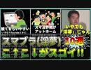 [10選]スマブラ(淫夢)のここがスゴイ!!