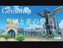 【原神/Genshin】風花祭逸話「花と風の夢」/プレイ動画