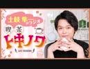 【ラジオ】土岐隼一のラジオ・喫茶トキノワ(第245回)