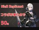 【NieR 】NieR Replicantコラボが来たのでひとまず50連引きます!【NieR Re[in]carnation ×NieR Replicant】