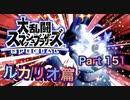 【実況】大乱闘スマッシュブラザーズSPECIALやろうぜ! その151 オンライン対戦篇86ッ!