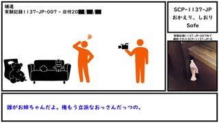【ゆっくり紹介】SCP-1137-JP【おかえり、しおり】