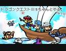 【ゲーム実況】ドラクエⅢをちゃんとやる。part.18【ちゃんとやるシリーズ】