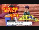 いろいろ禁止の縛りプレイ その8 【ポケモン剣盾】