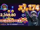 【FS購入】ELK新台の圧倒的ゲーセン感!面白いぞこいつ!【オンラインカジノ】【gambola】【高額ベット】