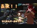 【機動戦士ガンダムバトルオペレーション2】盗撮!スペースノイドきりたん!!【ボイスロイド実況】
