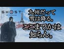Ghost of Tsushima ボイロ実況プレイ Part48