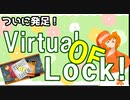 【Fカップ人妻系】ついに始動!Virtual of Lock!【新人Vtuber】