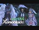【xenoblade】未来を掴むため僕は剣を手に取った【実況】part84 (終)