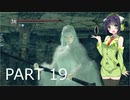 【VOICEROID実況】 自由にDARK SOULS REMASTERED PART19