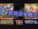 【ラッシュデュエル】『幻竜族』VS『マグナム魔法使い』新旧マキシマム対決