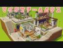 【Minecraft】マイクラドールハウス-本屋-【cocricot MOD】