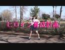 【踊ってみた】 ヒロイン育成計画/HoneyWorks 踊ってみた ゆんか ちひろ 【大学生!!】