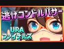 【ウマ娘】逃げコンドルパサー【エルコンドルパサーx逃げ】~URAファイナルズ~