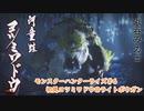 【MHRise】モンハンライズ#6 初見ヨツミワドウ@ライトボウガン【CeVIO実況】