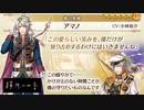 【夢100】アマノ 夢の祭典 声優・小林裕介 月ルート 姫、貴女の願いを僕に……シークレットマル秘ストーリー!【イケメンボイス】