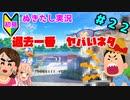 【エロゲ実況】オカマ、青藍島へ part22【ぬきたし】