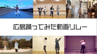 【広島の踊り手で】踊ってみた動画リレー【してみた】