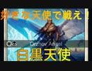 Orzhov Angel-好きな天使で戦え!白黒天使【MTGArena-Standard】