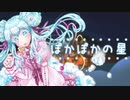 【UTAU音源配布】ぽかぽかの星【天音ゆき_弱音源】+UST