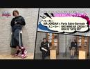 【中田花奈ゲスト】「#8 スーパースニーカー女子会」未公開トーク前編(2021年03月08日)