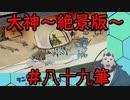 【実況】大神~絶景版~を人狼が楽しみながらプレイ #89