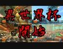 男達のぶつかり合い!マリオカートEZO's大会!【異世界杯】