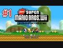 #1【ちょい北の方から】姫を救うのは誰だ!【New スーパーマリオブラザーズ Wii】