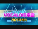ニコニコおすすめVOCALOID楽曲 2021年4月