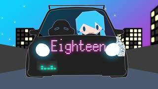 Eighteen - ft.初音ミク