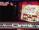 嵐・梅屋のスロッターズ☆ジャーニー #561