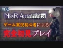 [初投稿]【NieR:Automata】ゲーム実況初心者による完全初見プレイ!#1