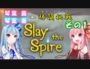 【StS】琴葉姉妹の塔頂挑戦 その1