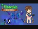 【VOICEROID実況】月読アイの テラリア魔法幼女 マスターFor the worthy編 Part12【Terraria1.4】