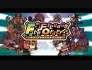 【FGOエイプリルフール2021】Fate/Freedom Order ~ボクとアナタのユナイト戦争~【FFO】