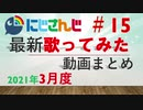 にじさんじ最新歌ってみた動画まとめ #15 2021年3月度
