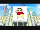 【スクフェスエイプリルフール】クレヨンしんちゃんコラボで短い曲実装(プレイ動画)