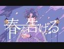 【NORISTRY】春を告げる - yama【歌ってみた】