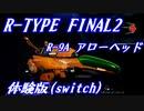 R-TYPE FINAL2 DEMO 難易度BYDOノーミス R-9A(アロー・ヘッド)