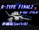 R-TYPE FINAL2 DEMO 難易度BYDO ノーミス R-9A2(デルタ)