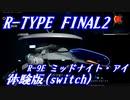 R-TYPE FINAL2 DEMO 難易度BYDO ノーミスR-9E(ミッドナイ・アイ)
