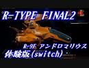 R-TYPE FINAL2 DEMO 難易度BYDO ノーミス  R-9F(アンドロマリウス)