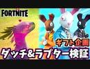 """【牛さんGAMES】ギフト企画""""ダッチ""""とラプター検証【Fortnite】【フォートナイト】"""