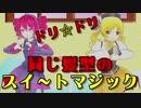 【重音テト&巴マミ】ドリ☆ドリの「スイートマジック」(歌:重音テト)【重音テト誕生祭2021】