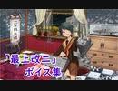 【艦これ】「最上改二」ボイス集(3/30実装)