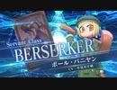 【FGOAC】ポール・バニヤン 参戦PV【Fate/Grand Order Arcade】サーヴァント紹介動画